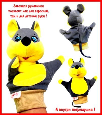 Рукавичка Мышка - Мякиши