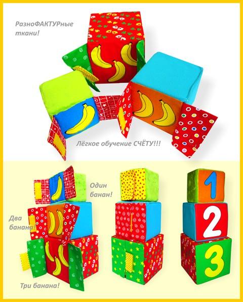 Кубики мягкие: Раз, два, три - Мякиши