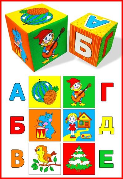 Кубики мягкие: АБВГДЕйка – Мякиши