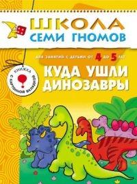 ШСГ: 5 год обучения: Куда ушли динозавры - Мозаика-Синтез