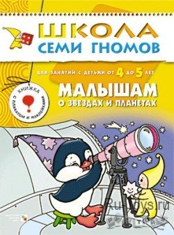 ШСГ: 5 год обучения: Малышам о звездах и планетах - Мозаика-Синтез