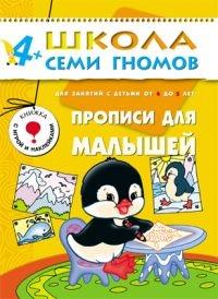 ШСГ: 5 год обучения: Прописи для малышей - Мозаика-Синтез