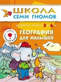 ШСГ: 6 год обучения: География для малышей - Мозаика-Синтез