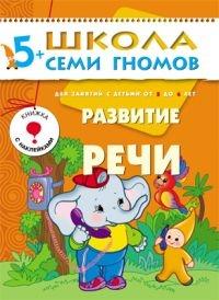 ШСГ: 6 год обучения: Развитие речи - Мозаика-Синтез