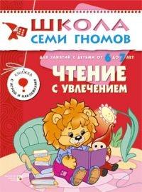 ШСГ: 7 год обучения: Чтение с увлечением - Мозаика-Синтез