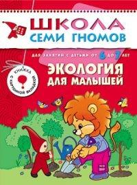 ШСГ: 7 год обучения: Экология для малышей - Мозаика-Синтез