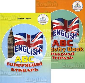 Книга для ручки Знаток: Говорящий букварь English ABC + рабочая тетрадь