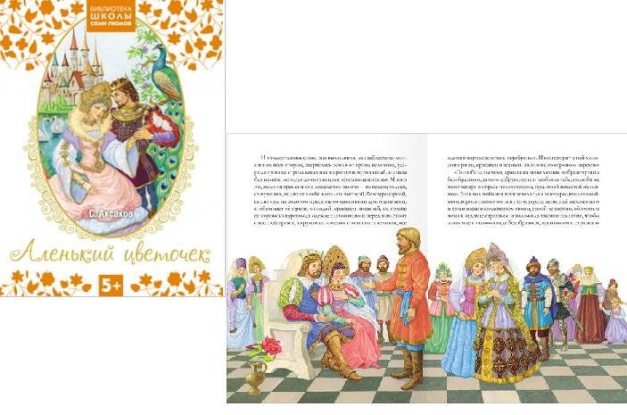 Библиотека ШСГ: С. Аксаков, Аленький цветочек – Мозаика-Синтез