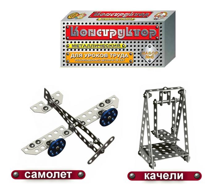 Конструктор металлический: Набор для уроков труда № 6 - ДК