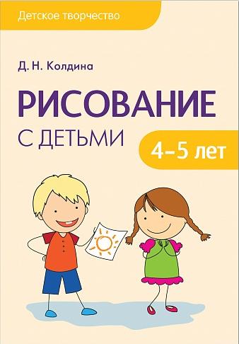 Детское творчество. Рисование с детьми 4-5 лет - Мозаика-Синтез