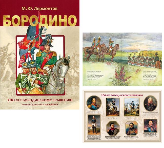 Книга с плакатом и наклейками: Бородино - Мозаика-Ситнез