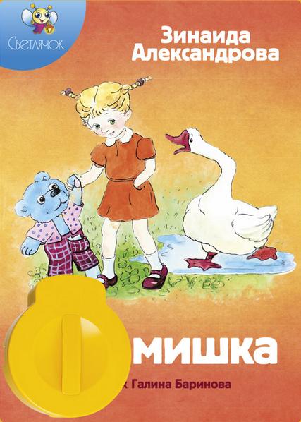 Диафильм для Светлячка: Мой мишка
