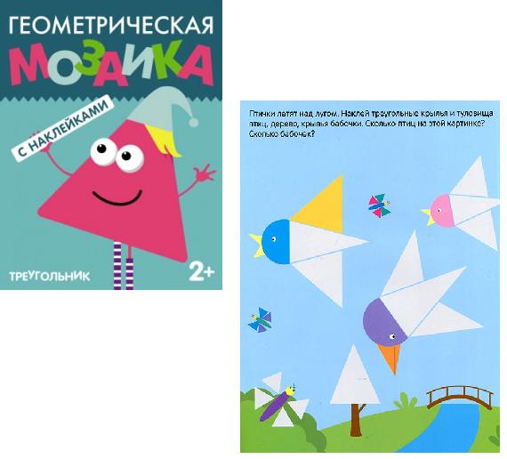 Книжка с наклейками. Геометрическая мозаика. Треугольник – Мозаика Синтез