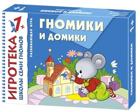 Игротека ШСГ: 1+ Гномики и Домики - Мозаика-Синтез