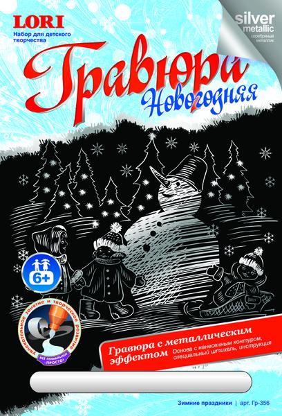 Гравюра: серебро Зимние праздники - Лори