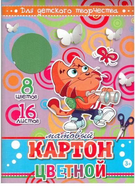 Картон для детского творчества матовый Цветной 16 листов А4 – Квадра