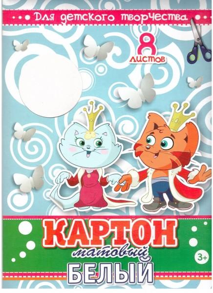 Картон для детского творчества матовый белый. 8 листов А4 - Квадра