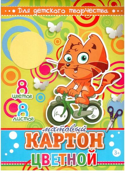 Картон для детского творчества матовый Цветной 8 листов А4 – Квадра