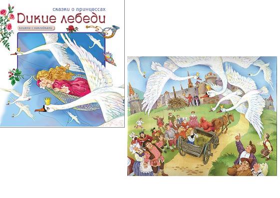 Книжка с наклейками. Сказки о принцессах. Дикие лебеди - Мозаика-Синтез