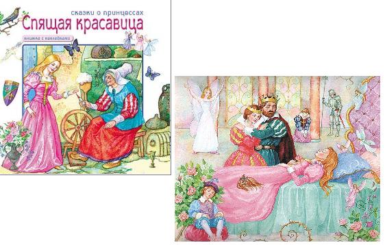Книжка с наклейками. Сказки о принцессах. Спящая красавица - Мозаика-Синтез