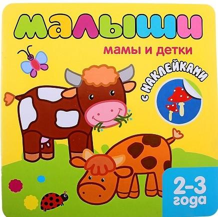Книжка с наклейками для самых маленьких. Мамы и детки - Мозаика-Синтез