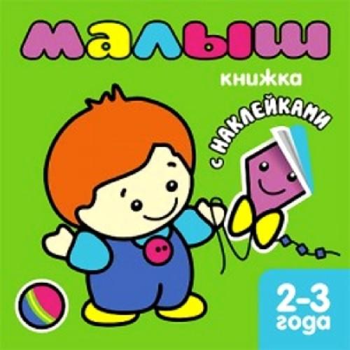 Книжка с наклейками для самых маленьких. Малыш - Мозаика-Синтез