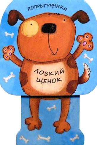 Книжка: Попрыгунчик. Ловкий щенок – Мозаика-Синтез