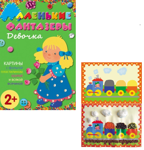 Набор для творчества: Маленькие фантазеры. Девочка - Мозаика-Синтез