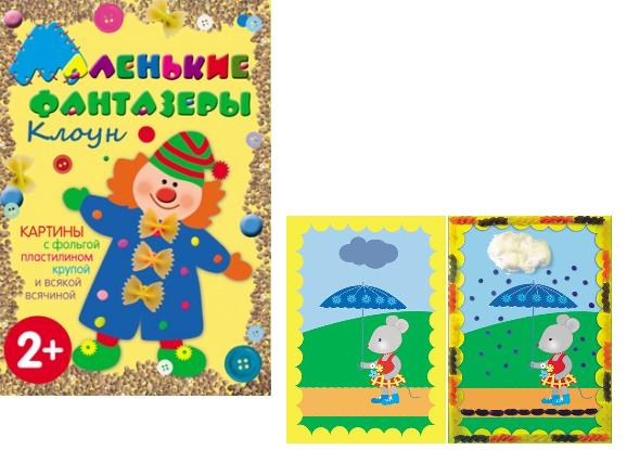 Набор для творчества: Маленькие фантазеры. Клоун – Мозаика-Синтез
