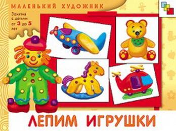Альбом Маленький Художник. Лепим игрушки – Мозаика Синтез