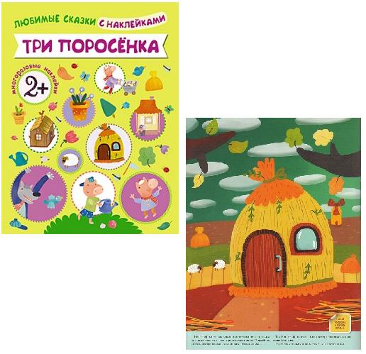 Мои любимые сказки с наклейками. Три поросенка – Мозаика-Синтез