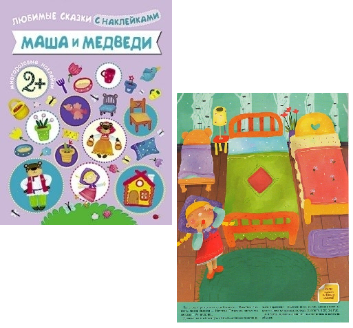 Мои любимые сказки с наклейками. Маша и медведи – Мозаика-Синтез