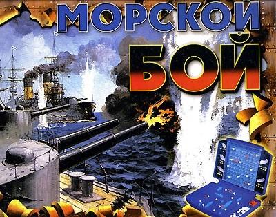 Настольная игра Морской бой ретро - ДК