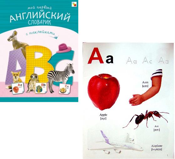 Азбука с наклейками: Мой первый английский словарик – Мозаика-Синтез