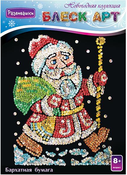 Мозаика из пайеток: Дед Мороз - Развивашки