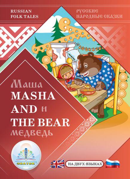 Книга для ручки Знаток: Маша и медведь  Masha and the bear, русская народная сказка на 2-х языках