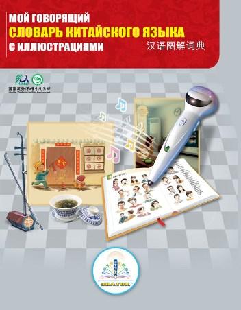 Книга для ручки Знаток: Говорящий словарь китайского языка с иллюстрациями
