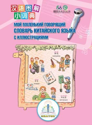 Книга для ручки Знаток: Мой маленький Говорящий словарь китайского языка с иллюстрациями