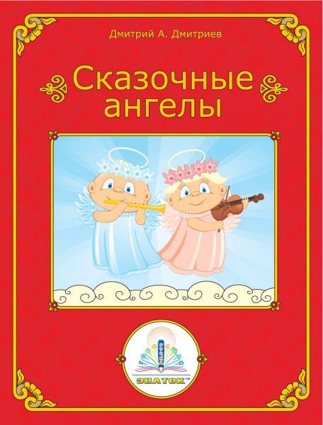 Книга для ручки Знаток: Сказочные ангелы
