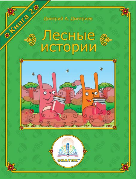 Книга для ручки Знаток: Лесные истории, книга № 2