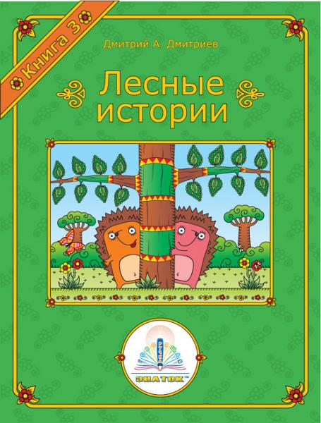 Книга для ручки Знаток: Лесные истории, книга № 3