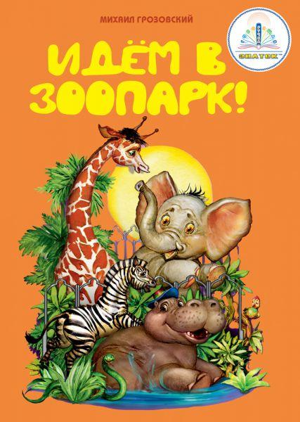 Книга для ручки Знаткок: Идем в зоопарк