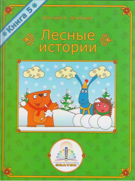 Книга для ручки Знаток: Лесные истории, книга № 5