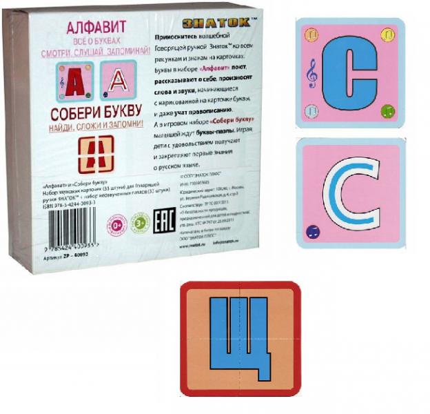 Набор карточек для ручки Знаток: Алфавит и Собери букву, 66 штук