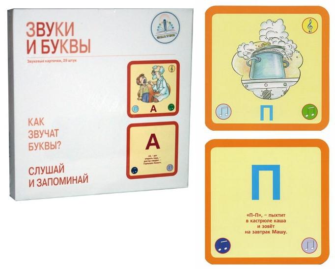 Набор карточек для ручки Знаток: Звуки и буквы, 29 штук