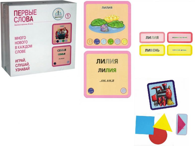 Набор карточек для ручки Знаток: Первые слова, Крыши, Паровозики, 205 штук
