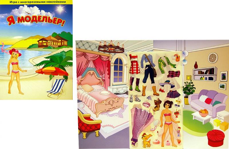 Настольная игра с волшебными наклейками: Я модельер – ТД Бэмби