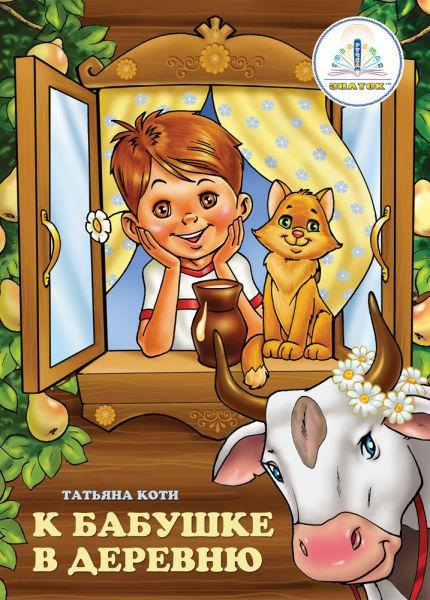 Книга для ручки Знаток: К бабушке в деревню
