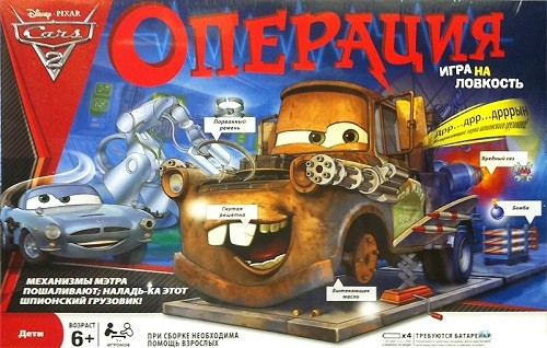 Игра Операция, Тачки 2 - Hasbro