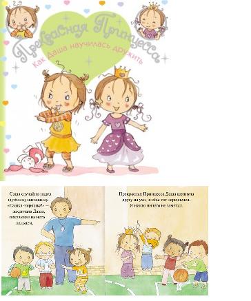 Книга: Прекрасная Принцесса. Как Даша научилась дружить - Мозаика-Синтез